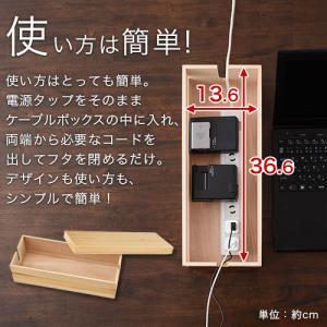 ケーブルボックス コード収納 配線収納 配線ケーブル ケーブルカバー 配線コードケース おしゃれ 木製 桐材 charisma-bon 06