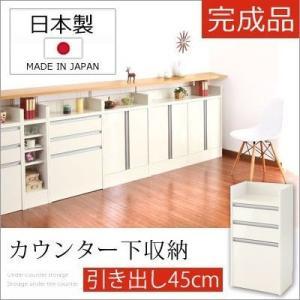 キッチン収納 食器棚 完成品 引き出しタイプ 幅45cm|charisma-bon