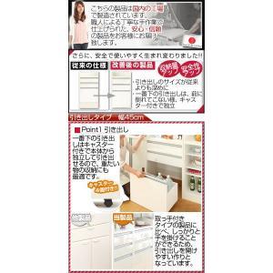 キッチン収納 食器棚 完成品 引き出しタイプ 幅45cm|charisma-bon|04