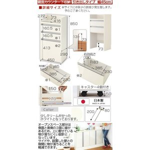 キッチン収納 食器棚 完成品 引き出しタイプ 幅45cm|charisma-bon|05
