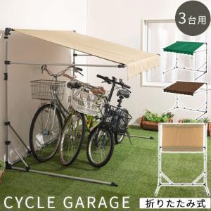 車庫 自転車 置き場 サイクルハウス ガレージ 簡易式 ポー...