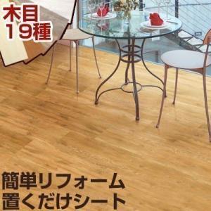 日本製 木目調 床タイル DIY フロアシート フロアマット フローリング 模様替え リフォーム カーペット 床材 おしゃれ 滑り止め 敷き床 傷 charisma-bon