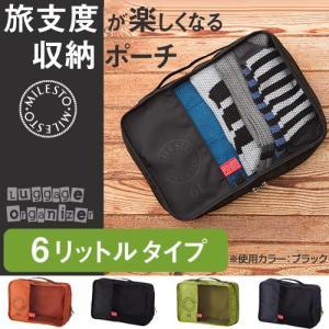オーガナイザー 6L 送料無料 トラベルバッグ セカンドバッグ ビジネスバッグ かばん ポーチ バックインバック|charisma-bon|04