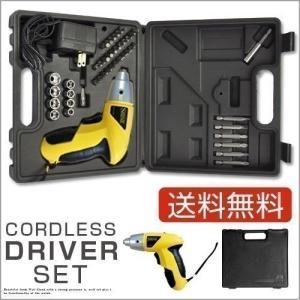 電動 ドライバーキット LEDライト コードレス 充電式 電動ドライバーセット 専用ケース付き 工具 セット 小型 DIY 工具セット ドライバー ビット44点