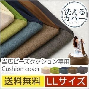 【送料無料】ビーズクッションカバー 専用カバー クッションカバー 付け替え用カバーの写真