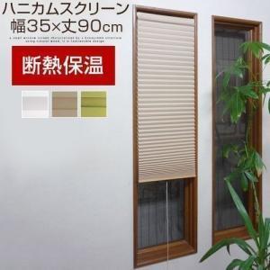断熱スクリーン 突っ張り 小窓用 ハニカムシェード ハニカムスクリーン カーテン シェード ブライン...