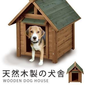 犬用品 ペット用品 犬小屋 屋外 中型犬 防寒 かわいい ペットハウス ドッグハウス わんこハウス...