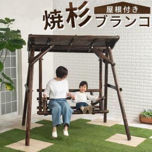 ブランコ 庭 耐荷重150kg 二人乗り おしゃれ 屋根付き 木製ブランコ 屋外 遊具 家庭用 di...