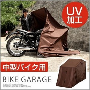 雨 日差しからお気に入りのバイクを守りたい人へ!! バイクや自転車の収納場所として開閉式のバイクガレ...
