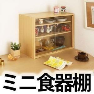 食器棚 引き戸 キッチン 収納 スリムの写真