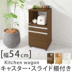レンジ台 キッチンワゴン おしゃれ 食器棚 キッチン収納 キッチンラック おすすめ 幅54cmの写真