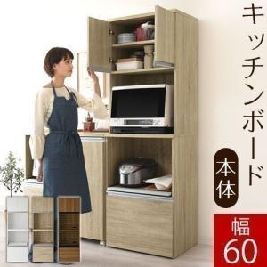 食器棚 おしゃれ 北欧 キッチンボード レンジ台 コンセント付き 引き出し キャスター 収納 炊飯器 60cm幅 ハイタイプの写真