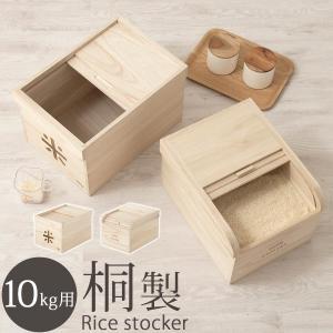 米びつ 米櫃 10kgタイプ 桐製 木製 お米入れ ふた付き...