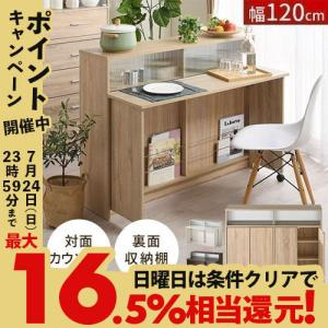 間仕切り カウンター キッチンカウンター 120 テーブル バタフライ 対面カウンター バタフライテーブル 収納 棚 おしゃれの写真