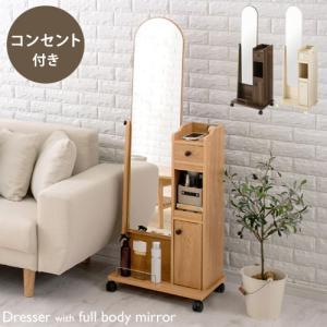 ドレッサー ミラー 化粧ボックス 鏡 収納 姿見 おしゃれ 収納 姫系 白