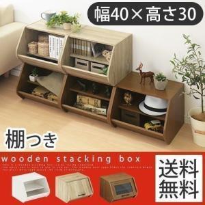 スタックボックス 収納ボックス キッチン 幅40 組み合わせボックス コップ 皿 収納 ミニ食器棚 ...