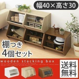 スタックボックス 4個組 収納ボックス キッチン 幅40 組み合わせボックス コップ 皿 収納 ミニ...