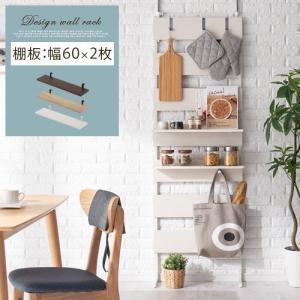 追加用 棚板 2枚組 幅60 棚 別売り 当店の ラック キッチン つっぱり ウォールシェルフ ウッ...