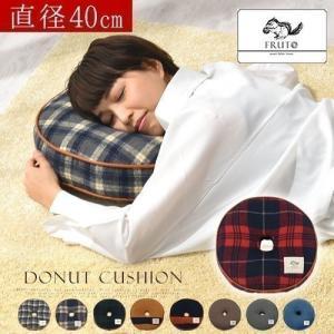 円形クッション ドーナツ座布団 うつぶせ寝 クッション 丸型クッション 腰当て 枕 円座 ラウンドク...