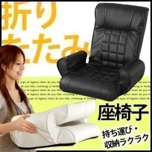 座椅子 座いす 座イス リクライニング 座椅子 折りたたみ 座椅子 ハイバック