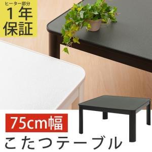 テーブル センターテーブル こたつテーブル こたつ コタツ 炬燵 こたつ本体 正方形 おしゃれ カジュアル 75×75 1年保証 charisma-bon