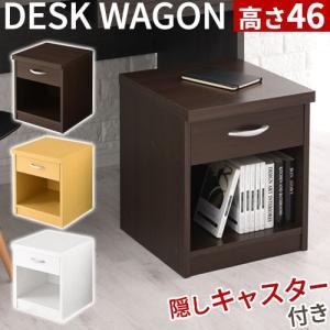 ファイルワゴン デスクサイド テーブル 木製 キャビネット 本 書類 小物収納 サイドワゴン ナイト...