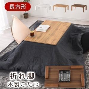 こたつテーブル 長方形 テーブル ヒーター こたつ 机 電気こたつ 折りたたみ おしゃれ モダン