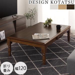 こたつ 折りたたみ テーブル 木製 デスク 家具調こたつ 引き出し 収納 座卓 ちゃぶ台 木製テーブル 折れ脚の写真