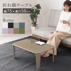 座卓 ダイニング 食卓テーブル 1人暮らし 一人用 ローテーブル ローデスク センターテーブル コーヒーテーブル 折りたたみ コンパクト おしゃれ 軽量