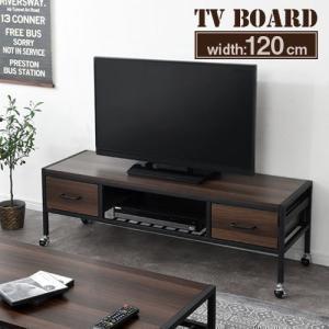 テレビ台 可動式 キャスター 幅120cm 32型 37インチ 40インチ 42型 43インチ テレビボード 収納 インダストリアル おしゃれ