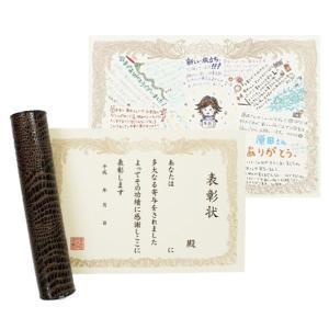 寄せ書きグッズ 賞状色紙(表彰状)|charm