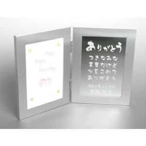 結婚式 両親プレゼント 名入れ 写真立て ブックタイプS(シ...