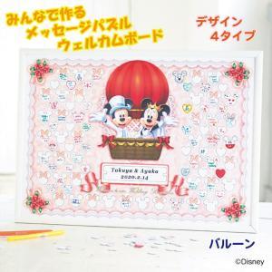 ディズニー メッセージパズル ウェルカムボード(ミッキー&ミニー)4タイプ|charm