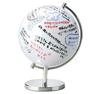 寄せ書き地球儀 メッセージグローブ|charm