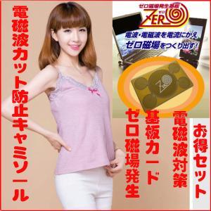 電磁波防止キャミソール Pink色 & ゼロ磁場発生基板カード お得 電磁波対策セット 妊婦の方、IHや電子レンジをよく使う方にお勧め|charmbaby