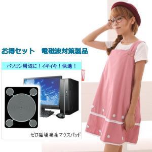 電磁波カットエプロン 99.9%カット Pink色 フリーサイズ 、ゼロ磁場発生マウスパット お得まとめ買いセット商品 IH、PCからの電磁波をしっかり対策|charmbaby