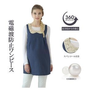 電磁波防止ワンピース ネイビーブルー フリーサイズ 人気商品 妊婦服 春夏シーズン向け|charmbaby