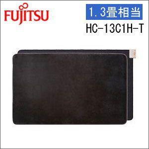 富士通ゼネラル 電気毛布 電磁波カットホットカーペット・ミニタイプ・1.3畳相当 HC-13C1H-T|charmbaby