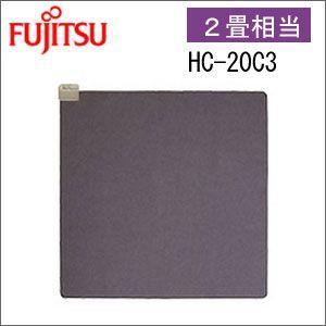 富士通ゼネラル 電気毛布 電磁波カットホットカーペット本体のみタイプ・2畳相当 HC-20F3|charmbaby