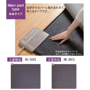 富士通ゼネラル 電気毛布 電磁波カットホットカーペット本体のみタイプ・2畳相当 HC-20F3|charmbaby|02