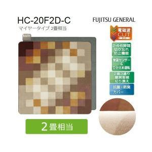 富士通ゼネラル 電気毛布 電磁波カットホットカーペット・ボアタイプ・3畳相当 HC-30E2D-C|charmbaby