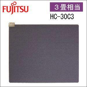 富士通ゼネラル 電気毛布 電磁波カットホットカーペット本体のみタイプ・3畳相当 HC-30C3|charmbaby