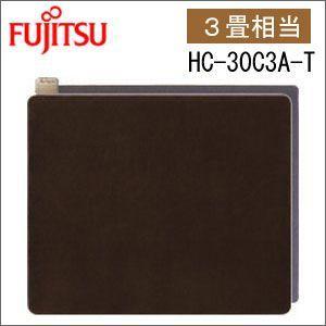 富士通ゼネラル 電気毛布 電磁波カットホットカーペット・ファータッチタイプ・3畳相当 HC-30C3A-T|charmbaby