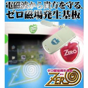 ゼロ磁場発生・電磁波ガード ゼロ磁場発生基板(4個付)ピンク [ZM-013] オススメ人気電磁波対策商品|charmbaby|02