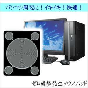 ゼロ磁場発生マウスパッド☆SMP-002 ゼロ磁場環境を作り電磁波対策|charmbaby