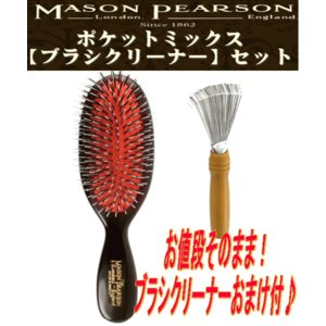 メイソンピアソン ポケットミックス+ブラシクリーナーセット MP105(4966997310101)