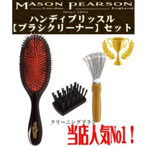 メイソンピアソン ハンディブリッスル+ブラシクリーナーセット MP190 (4966997310606)