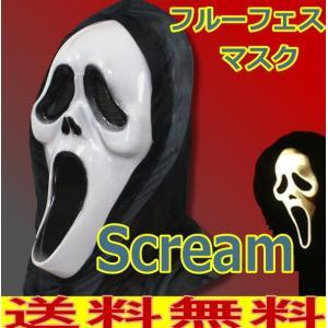 「ハロウィン」学園祭、文化祭お勧め! スクリーム 仮装マスクB|charmying