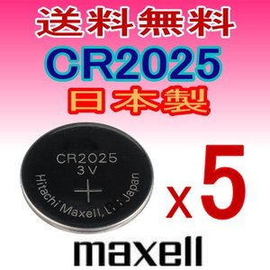 マクセル/ボタン電池CR2025お得な5個セット。 対応型番:2025  電圧:3V。 サイズ Φ2...