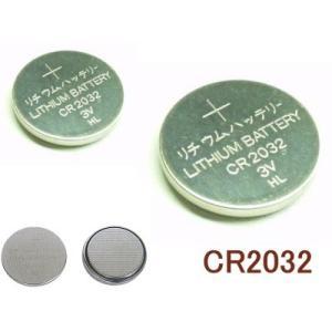 ボタン電池CR2032バラ売り。送料無料。 対応型番:2032  電圧:3V。メール便発送!
